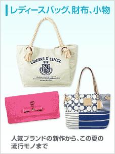 レディースバッグ、財布、小物