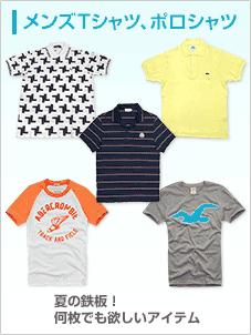 メンズTシャツ、ポロシャツ