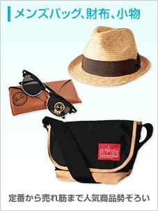 メンズバッグ、財布、小物