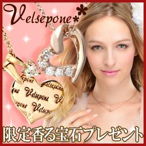 恋する女神のスイーツジュエリー「ベルセポーネ」限定宝石付き