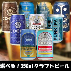いろいろなクラフトビールを楽しむ