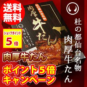 仙台名物肉厚牛たんポイント5倍