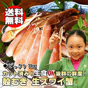寒い日のお鍋に!カット済ズワイ蟹
