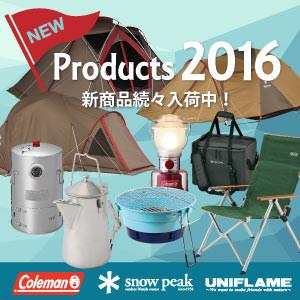 2016年新商品続々入荷中!