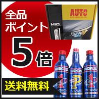 全品ポイント5倍&送料無料◆カー用品・車種別アクセサリ満載!