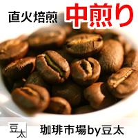 全品ポイント5倍!! 中いりコーヒー豆