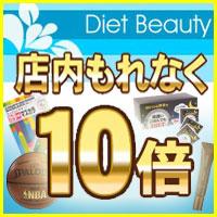 全品ポイント10倍&送料無料◆美容・健康・雑貨ワクワクがいっぱい