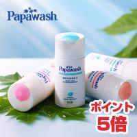 人気の酵素洗顔料パパウォッシュ他、店内全品5倍!