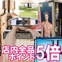 定番&レア香水コスメ・ポイント5倍!