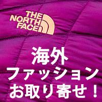 人気の海外ブランド春夏最新作! 今だけ全品ポイント5倍!!
