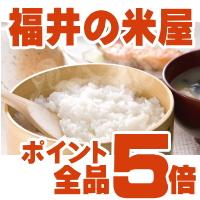 『福井の米屋』全商品ポイント5倍!