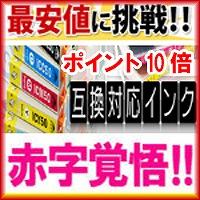 プリンターインク 100円~最安値挑戦! 全品ポイント10倍!