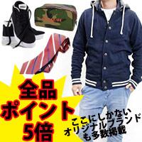 チャンス! 多数ブランド品含め店内全品POINT5倍!!