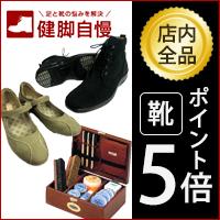 上級シューフィッターが選ぶ履きやすく歩きやすい靴