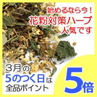 取扱品目200種以上! 花粉対策ハーブ・健康茶が売れています