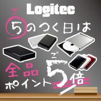 全品ポイント5倍! HDDは安心のロジテック製品をどうぞ!