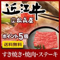 老舗松喜屋の近江牛が本日ポイント5倍! エントリーすると9倍!