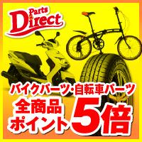 バイク・自転車・自動車パーツが店内全品ポイント5倍!!