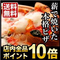 【5のつく日】ピザ全品ポイント10倍! 大人気100円ピザも!