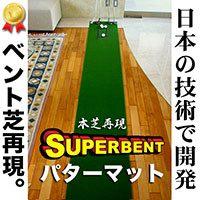 パターマット&ゴルフ練習用品ポイント5倍!