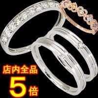 ≪全品5倍≫ピンキーリング&ダイヤエタニティリング&結婚指輪