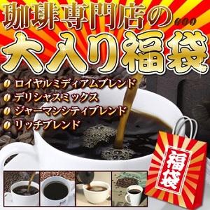 【送料無料】コーヒー福袋4種類2kg
