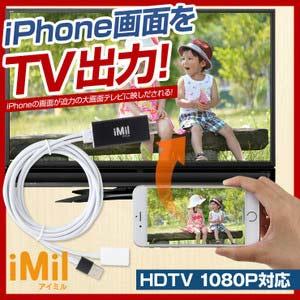 iPhoneの画面をテレビに出力iM...