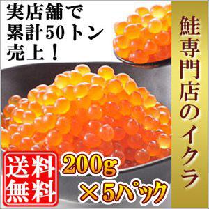 北海道産イクラ醤油漬 200g×5パ...