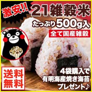 激安!くまモン袋の国産21雑穀米50...