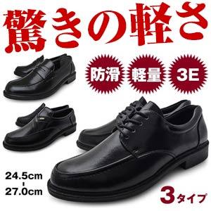 驚きの軽さ!3E幅広 3種類 学生靴...