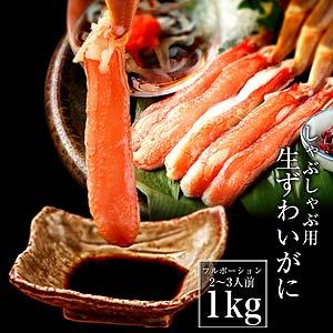 お刺身OK!かにしゃぶ用生ずわい蟹1...