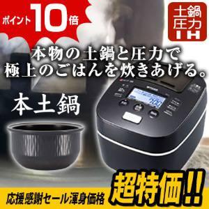 タイガー土鍋圧力IH炊飯器