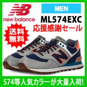 ニューバランス ML574EXC