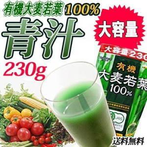 青汁大容量230g 約77日分