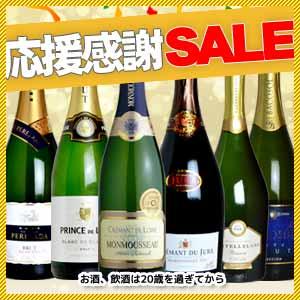 人気ワインセットが応援感謝の限定価格...