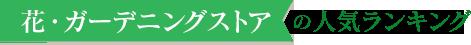 花・ガーデニングストアの人気ランキング