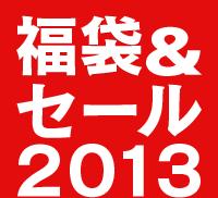 福袋&セール2013