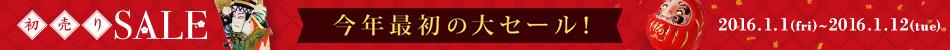 初売りSALE2016