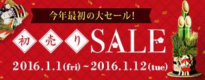 今年最初の大セール!初売りSALE