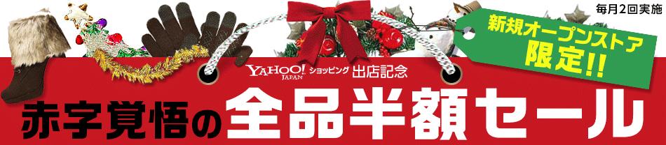 【 Yahoo!ショッピング】出店記念 オープニング大放出セール 50%OFF!! も満載