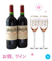 お酒、ワイン