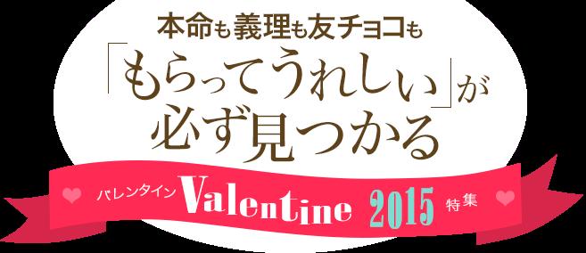 【Yahoo!ショッピング】【バレンタイン2015 特集】