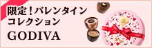 限定!バレンタインコレクショント GODIVA
