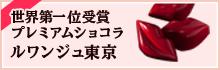 世界第一位受賞 プレミアムショコラ ルワンジュ東京