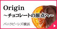 バニラビーンズ横浜 Origin ~チョコレートの原点へ~