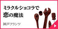 神戸フランツ ミラクルショコラで恋の魔法