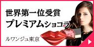 ルワンジュ東京 世界第一位受賞 プレミアムショコラ