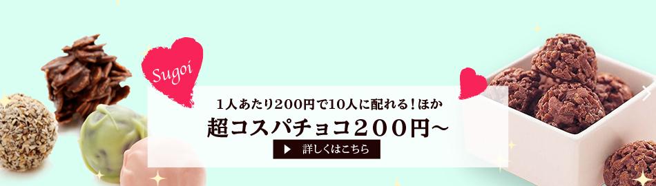 1人あたり200円で10人に配れる!ほか 超コスパチョコ200円~