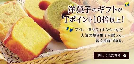 洋菓子のギフトがTポイント10倍以上!