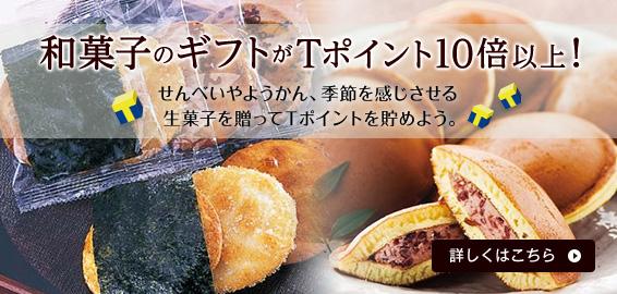 和菓子のギフトがTポイント10倍以上!